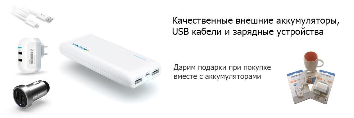 Качественные кабели, зарядные и внешние аккумуляторы